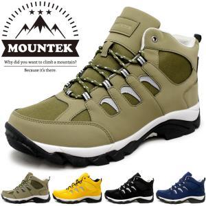 トレッキングシューズ 登山靴 レインブーツ 雨靴 メンズ レディース アウトドアシューズ ハイカット...