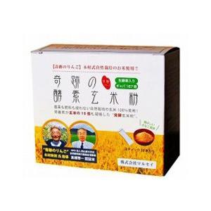 奇跡の酵素玄米粉【奇跡のリンゴ木村式自然栽培のお米使用】 4g×30包 morie