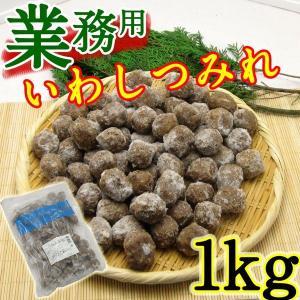 業務用メガ盛り いわしつみれ 1kg 冷凍便 鰯/イワシ/鍋/団子/だんご/ツミレ|morigen