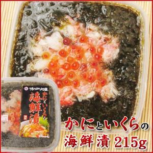かにといくらの海鮮漬け 215g 海鮮丼約2人前 解凍するだけ調理いらず! 蟹 / カニ イクラ 冷凍便