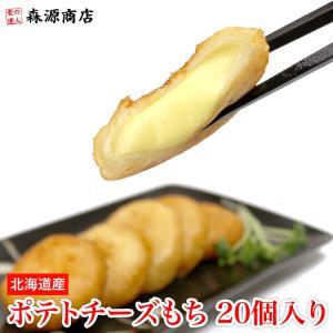 400円クーポン有 北海道 ポテトチーズもち 20個入 800g いももち 揚げ物 グルメ 郷土料理...