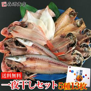 お歳暮 干物セット 金目鯛 アジ イカ かます サバ 干物 沼津の幸 一夜干しセット ギフト 贈り物 冷凍便|morigen