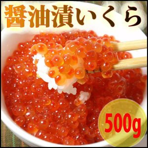 いくら イクラ 訳あり / 醤油漬イクラ 500g いくら丼...