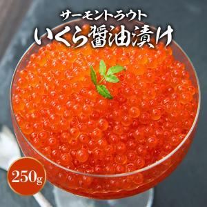 ( いくら イクラ )  いくら醤油漬け サーモントラウト 250g イクラ 丼 冷凍便 ギフト 送料無料|morigen|02