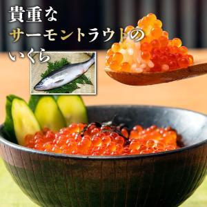 ( いくら イクラ )  いくら醤油漬け サーモントラウト 250g イクラ 丼 冷凍便 ギフト 送料無料|morigen|08