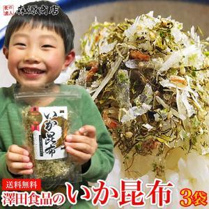 <商品について> 全国ふりかけグランプリ2014金賞受賞!! 澤田食品のいか昆布!!  他にも農林水...