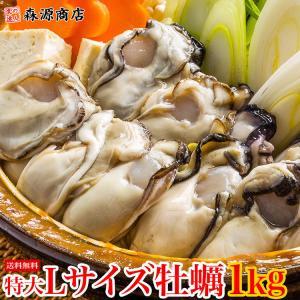 最大1500円OFFクーポン Lサイズ 牡蠣 約1kg (35〜45粒) 広島県産 送料無料 鍋 牡...