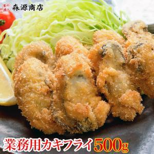 牡蠣 カキ かき 業務用 カキフライ 500g 20個入り 衣付き 冷凍便|morigen