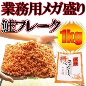 サケフレーク 業務用 メガ盛り 焼鮭フレーク 1kg /さけ 冷凍便|morigen