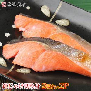 しゃけ シャケ 鮭 紅じゃけ 切り身  2切入り × 2パック 冷凍便|morigen