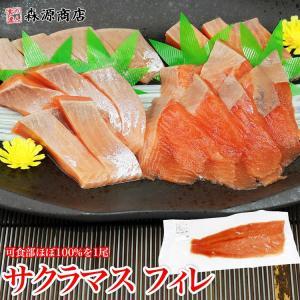 ( さけ 鮭 サケ ) サクラマス フィレ 1枚 ます 鱒 お刺身 さくら 冷凍便|morigen