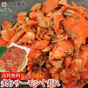 さけ 鮭 サケ サーモン 炙り サーモン くずれ たっぷり 500g 送料無料 冷凍便 あぶり|morigen