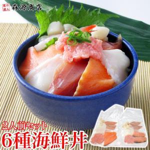 海鮮丼キット 2食セット  たっぷり6種 鮪(マグロ まぐろ) サーモン エビ(海老 えび) イタヤ貝柱 イカ(いか 烏賊) 冷凍便