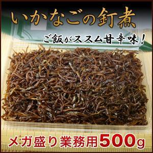 イカナゴ いかなごの釘煮 業務用500gパック 冷凍便|morigen