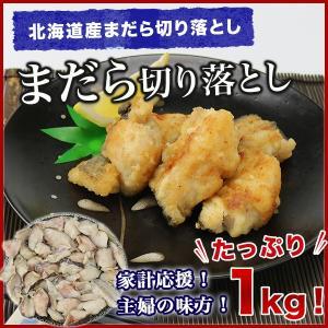 まだら 切り落とし たっぷり1kg 訳あり 北海道産 たら タラ 鱈 冷凍便