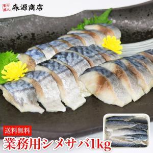 しめ鯖 業務用 1kg さば 鯖 シメサバ バッテラ 寿司 送料無料 冷凍便 お取り寄せ 食品 備蓄|食の達人森源商店