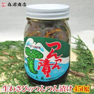 幻の逸品 生わさびの醤油漬 つんつん漬 450g ワサビ/山葵 冷凍便