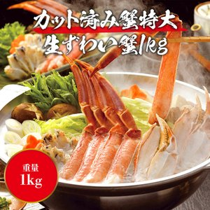 ズワイガニ かに カニ 蟹 かにしゃぶ・カニ鍋・焼き蟹セット1.2kg 冷凍便|morigen|02
