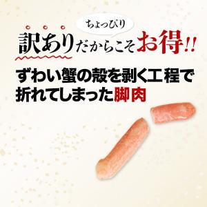 ( カニ 訳あり かに 蟹 ずわいがに )  選べる 訳あり ズワイガニ ポーション 500g 冷凍便 |morigen|05