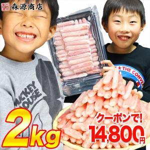 訳あり 生ずわい蟹 2kg 500g×4パックセット かに カニ 折れ棒 鍋 ポーション 送料無料 ...