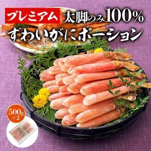 カニ かに 蟹  お刺身で食べられる ずわい蟹ポーション 1kg  ギフト|morigen|02