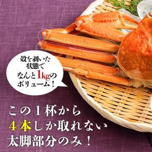 カニ かに 蟹  お刺身で食べられる ずわい蟹ポーション 1kg  ギフト|morigen|04