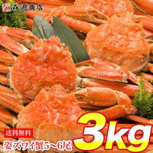 <商品について> 品質に定評のある高級カナダ産 姿ずわい蟹  すこし大きめサイズを たっぷり3kg(...