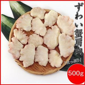 ( かに カニ 蟹 ) 生ずわい蟹肩肉500g ハーフカット ズワイカニ ずわいかに《※冷凍便》|morigen