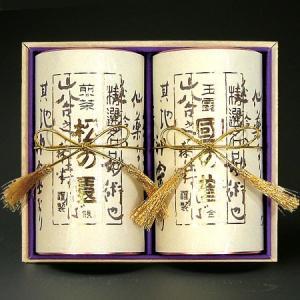 お歳暮 ギフト プレゼント 送料無料 名品銘茶詰合わせ 国松-100N 名品玉露 国の誉、名品煎茶 松の園 お茶|morihan