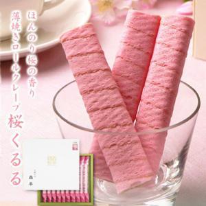 薄焼きロールクレープ  桜くるる 10本入り ほんのり桜の香...