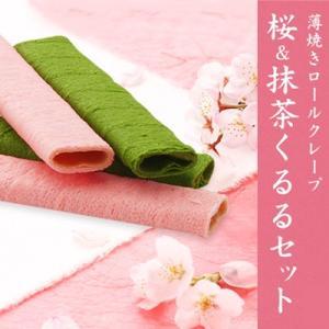 薄焼きロールクレープ  桜&抹茶くるるセット ほんのり桜の香...
