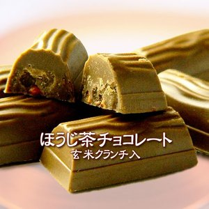 チョコ お菓子 チョコレート ほうじ茶チョコレート 玄米クランチ入り 12個入り お土産