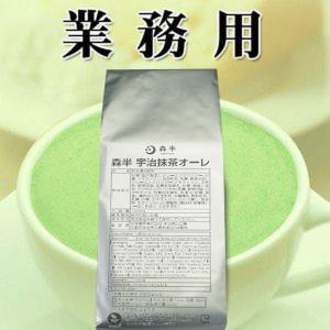業務用 泡立つ抹茶オーレ 1kg袋  とってもクリーミーな抹茶ラテ 抹茶カプチーノ 抹茶オレ