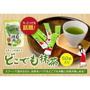 どこでも抹茶 スティックタイプ 【お徳用】50本入り スプーンで混ぜるだけ。抹茶をいつでもどこでもお...