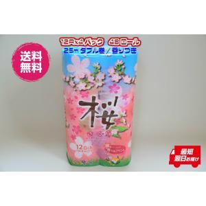 桜NEWバージョン ピンクのサクラがかわいい/トイレットペーパー/ダブル/香り付12RX4 48個入り|morika