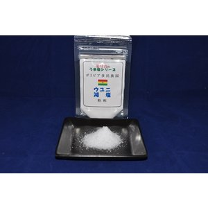 ボリビア ウユニ湖塩(紛粒)100g 世界を代表する最も有名な湖塩のひとつです メール便 同梱6個まで送料220円、7個以上宅配便になります!|morika