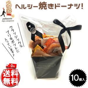 【あすつく】【送料無料】(あきらドーナツ)ソフトタイプの新食感 ヘルシー焼きドーナツ34種類(10個入)クラシックなブリキ缶入り♪ スイーツ|morikado-shop