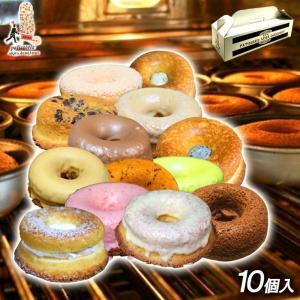(あきらドーナツ)大阪・お土産・逸品〜 店主こだわり〜ヘルシー焼きドーナツ(17種類10個入) ak-10p|morikado-shop