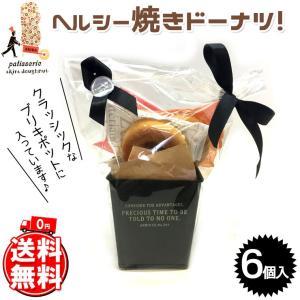 (送料無料)(あきらドーナツ)大阪・お土産・逸品〜 店主こだわり〜ヘルシー焼きドーナツ(17種類6個入)|morikado-shop