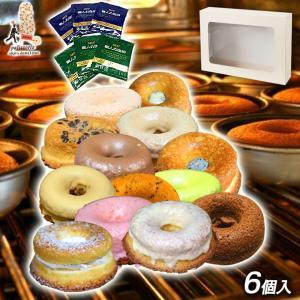 【あすつく】【送料無料】(あきらドーナツ)ソフトタイプの新食感 ヘルシー焼きドーナツ34種類<6個入>& UCCドリップコーヒーセット|morikado-shop