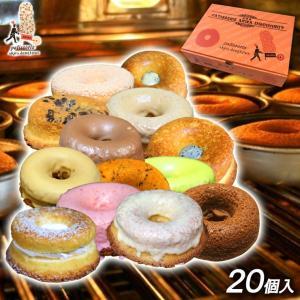 【あすつく】(あきらドーナツ)スイーツ/店主こだわりヘルシー焼きドーナツ17種類(20個入)|morikado-shop