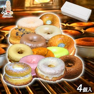 【あすつく】(あきらドーナツ)スイーツ・ドーナツ〜店主こだわりヘルシー焼きドーナツ〜(17種類4個入)|morikado-shop