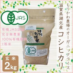 有機JAS認証 オーガニックライス コシヒカリ 2kg 玄米 令和2年産 無農薬有機栽培 1等米|morikawa-noujou