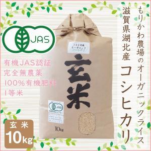 有機JAS認証 オーガニックライス コシヒカリ 10kg 玄米 令和2年産 無農薬有機栽培 1等米|morikawa-noujou