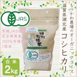 有機JAS認証 オーガニックライス コシヒカリ 2kg 白米 令和2年産 無農薬有機栽培 1等米|morikawa-noujou