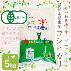 有機JAS認証 オーガニックライス コシヒカリ 5kg 白米 令和2年産 無農薬有機栽培 1等米|morikawa-noujou