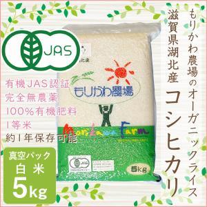有機JAS認証 オーガニックライス コシヒカリ 真空パック 5kg 白米 令和2年産 無農薬有機栽培 1等米|morikawa-noujou