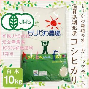 有機JAS認証 オーガニックライス コシヒカリ 10kg 白米 令和2年産 無農薬有機栽培 1等米|morikawa-noujou