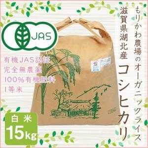 有機JAS認証 オーガニックライス コシヒカリ 15kg 白米 令和2年産 無農薬有機栽培 1等米|morikawa-noujou