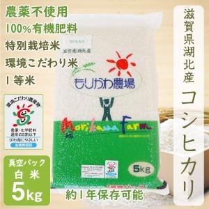 無農薬 コシヒカリ 5kg 令和2年産 真空パック 白米 農薬不使用 100%有機肥料 長期保存 特別栽培米 1等米 環境こだわり米|morikawa-noujou